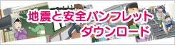 地震と安全パンフレットダウンロード