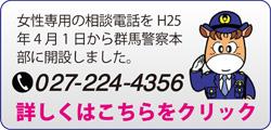女性相談者専用電話